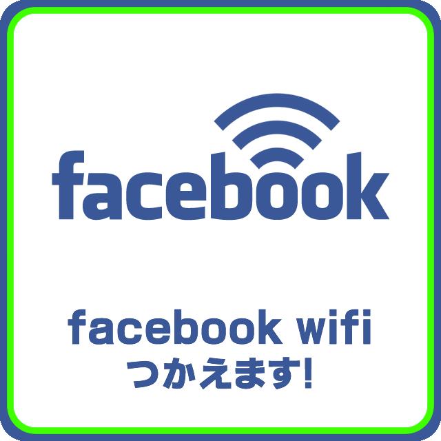 facebook wifi 設置しました!