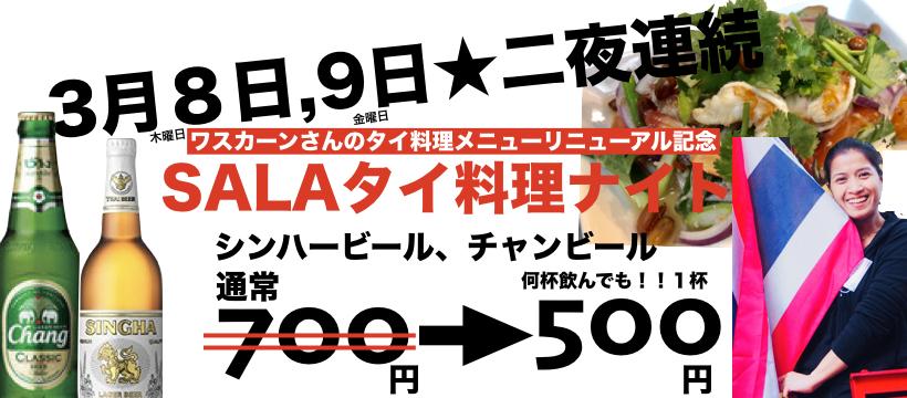 【イベントのお知らせ】3月8日9日の二夜連続!ワスカーンさんのタイ料理リニューアル記念!タイビール2種が何杯飲んでも1杯500円