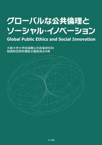 グローバルな公共倫理とソーシャル・イノベーション