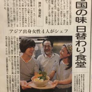 神戸新聞2016年11月4日