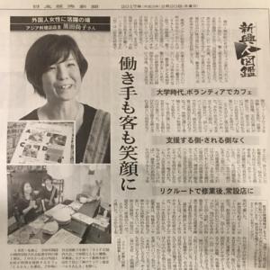 日本経済新聞2017年2月20日
