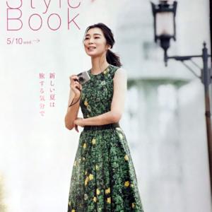 Hankyu Style Book 2017年5月10日