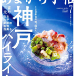 神戸あまから手帖 2017年7月号