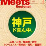 Meets Regional 2018年1月号