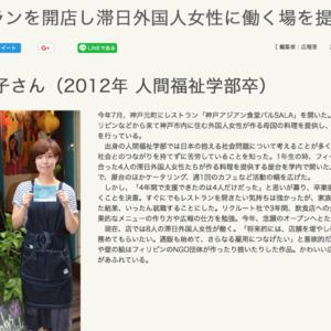 関西学院大学 同窓会報
