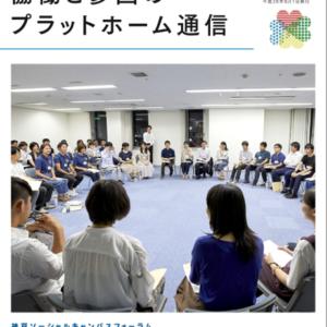 協働と参画のプラットホーム通信 Vol78
