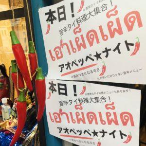 <夜>6月8日(金)タイ料理「アオペッペ(=病みつきになる辛さ)」ナイト開催!!