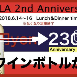SALA 2nd ANNIVERSARY特別企画②タイワイン「モンスーンバレー」がボトルでお得に!