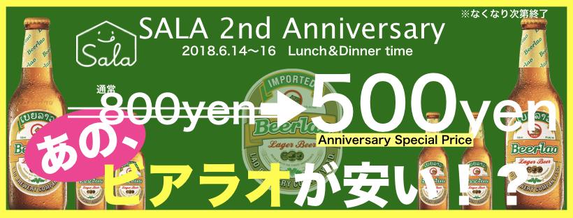 SALA 2nd ANNIVERSARY特別企画①東南アジアで一番おいしい!?ビールがSALAで!