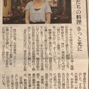 朝日新聞 夕刊2018.6.25