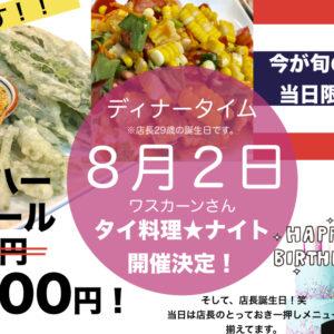 8月2日(木)※店長29歳誕生日!【タイ料理ナイト】開催決定!!