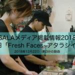 BS朝日「Fresh Faces ~アタラシイヒト〜