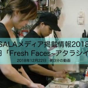 【メディア掲載情報2018】BS朝日「Fresh Faces~アタラシイヒト~」にてSALAを取り上げていただきました!