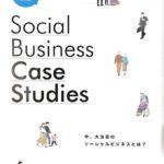 神戸市のソーシャルビジネス事例集