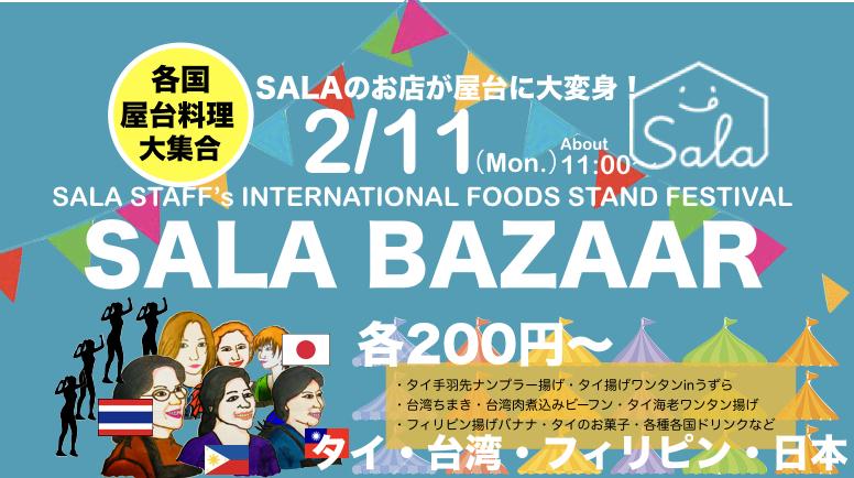 2月11日(祝月)SALA BAZZAR開催!SALAが1日限り屋台村に!各国シェフが各国料理を屋台で提供