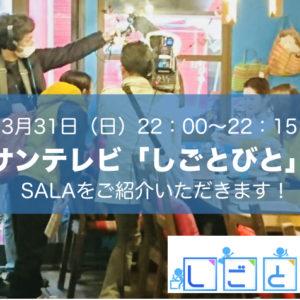 【メディア掲載情報】3月31日(日)22:00~サンテレビ「しごとびと」にてSALAをご紹介いただきます。