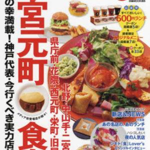 2019年「三宮元町食本」