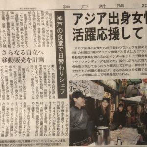 2019年3月6日神戸新聞朝刊