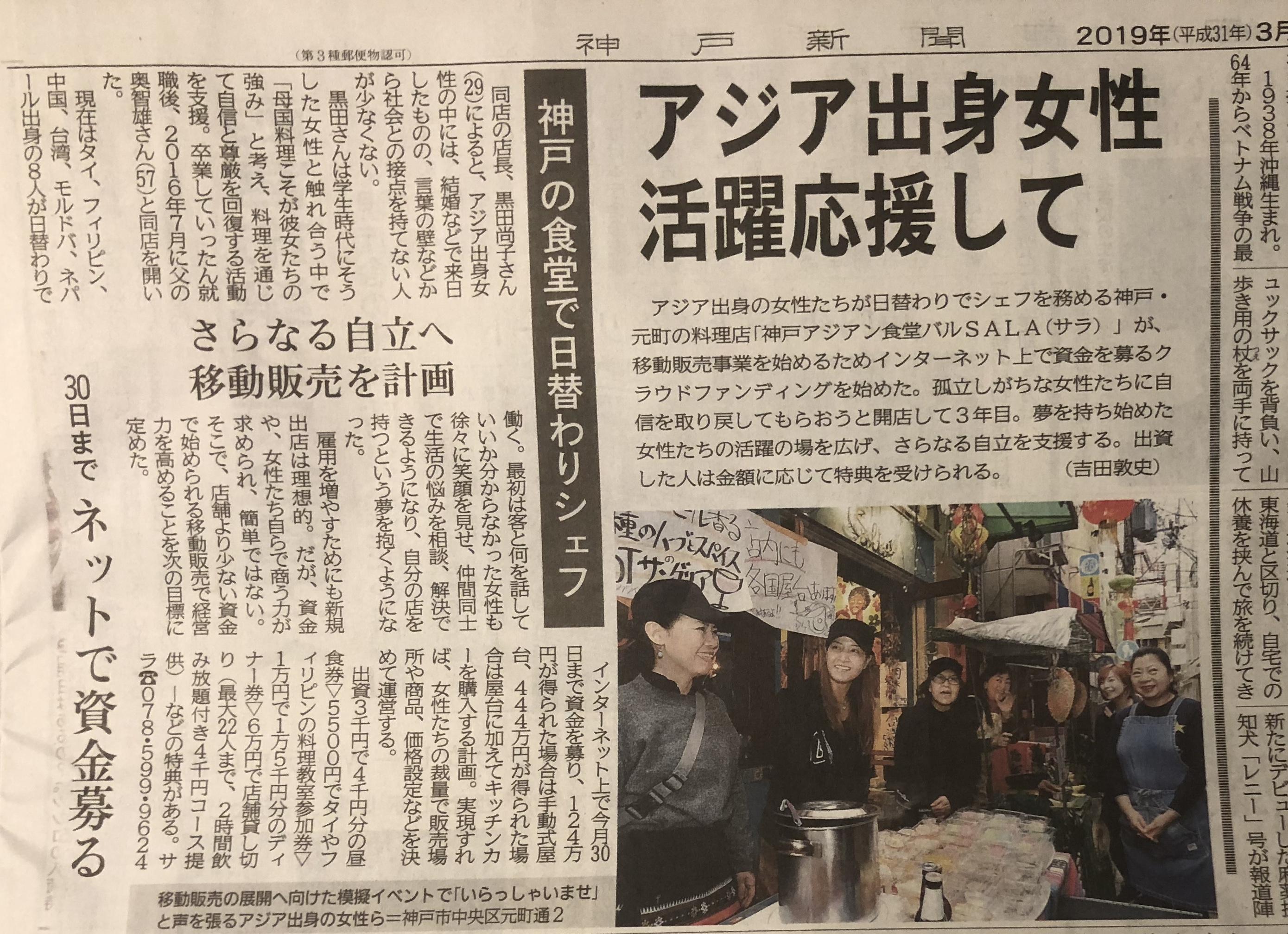 【メディア掲載情報】3月6日(水)神戸新聞朝刊にてSALAのクラウドファンディングをご掲載いただきました!