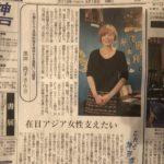 2019年3月18日神戸新聞朝刊