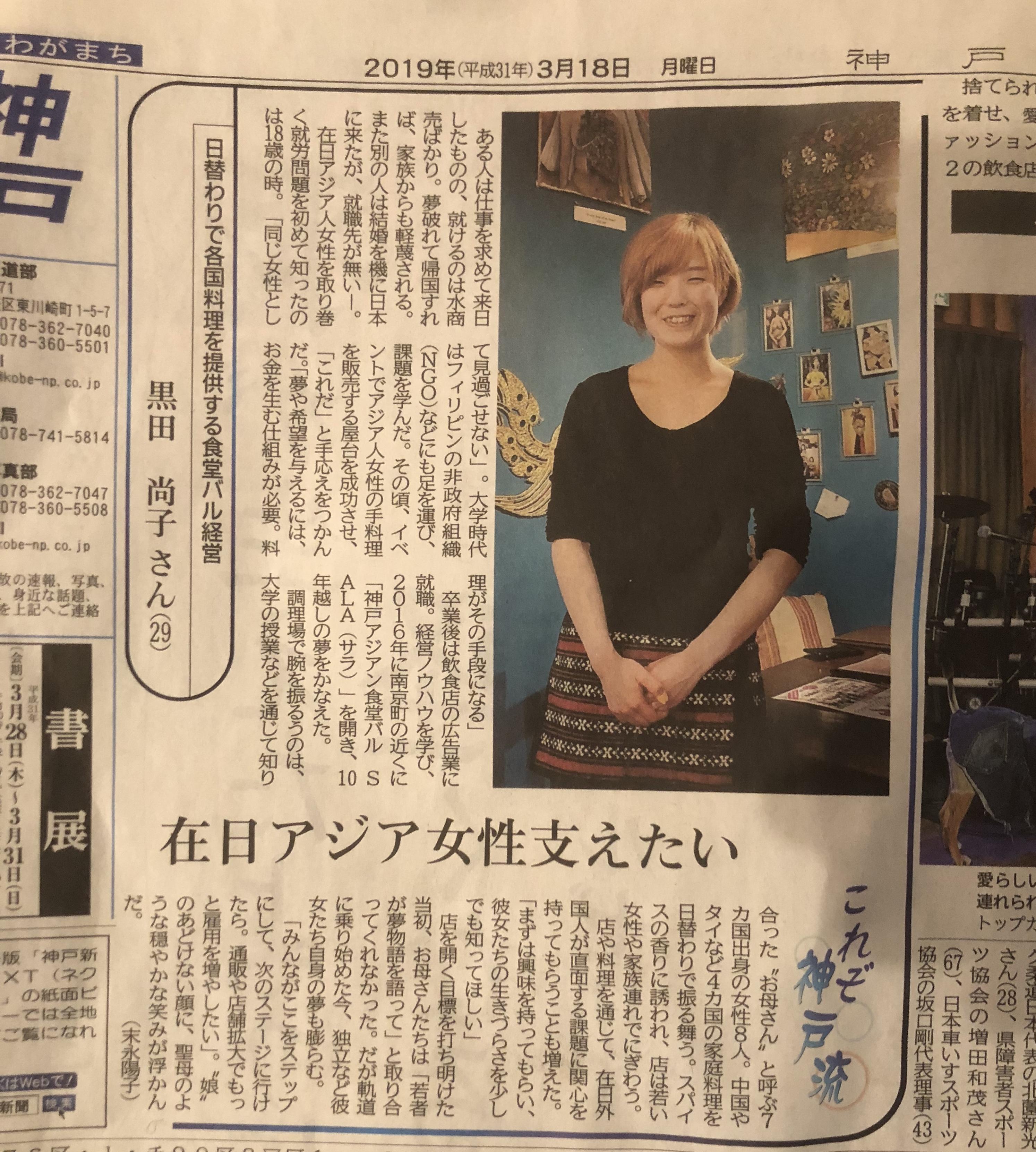 【メディア掲載情報】3月18日神戸新聞朝刊でSALAをご紹介いただけました!