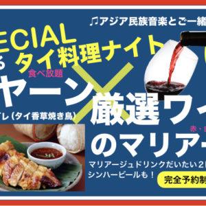 3月21日(祝木)炭火で炙るガイヤーンともち米食べ放題!✕アサヒビールソムリエ厳選ワイン飲み放題のマリアージュイベント!