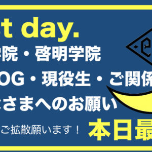 関西学院・啓明学院OB・OG・現役生・ご関係者のみなさん、力を貸してください!!※SALAクラウドファンディングご支援・ご拡散のお願いです。