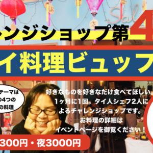 第4回6月18日(火)タイ人シェフ2人の夢コラボ!タイ料理ビュッフェ(昼の部&夜の部)salaエンパワメントチャレンジショップ4