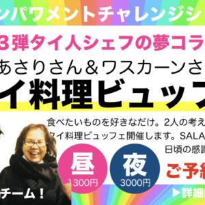 エンパワメントチャレンジショップ第3弾は5月21日!!
