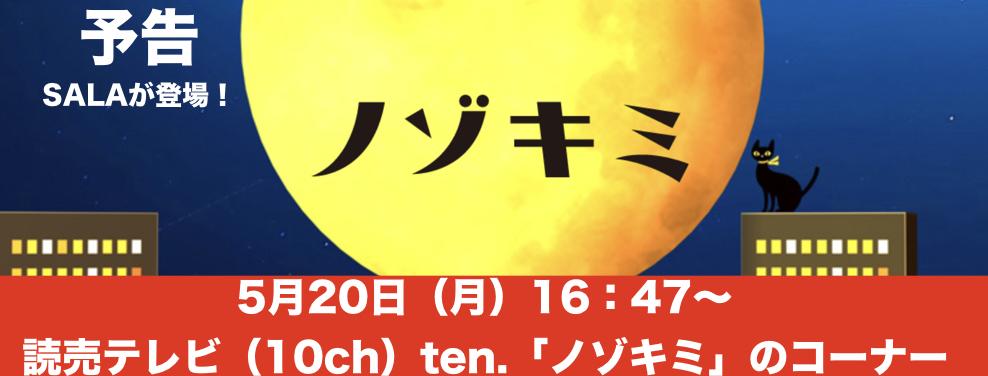 【予告】5月20日(月)読売テレビten.「ノゾキミ」のコーナーでSALAのチャレンジをご紹介いただけます!