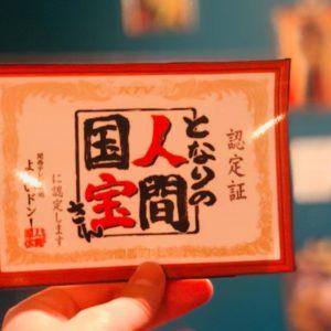 2019年6月26日関西テレビよ〜いドン!の「人間国宝さん」にSALAが認定されました!