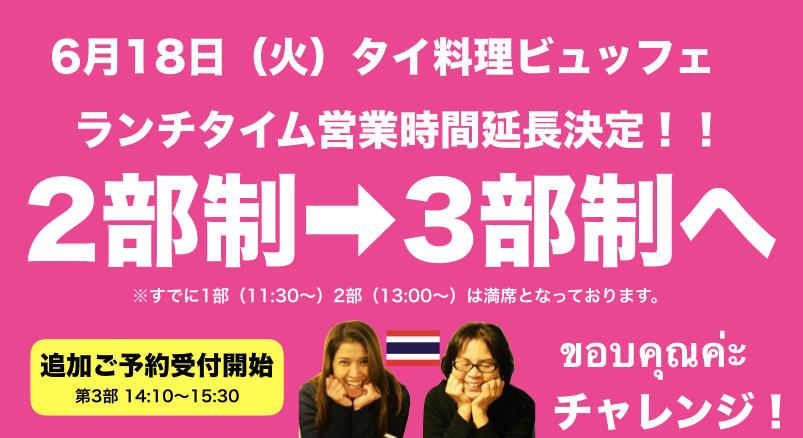 【追加ご予約受付開始!14:10 ~15:30】6月18日(火曜)チャレンジショップ