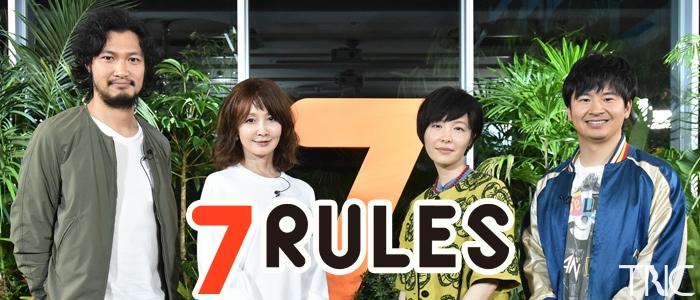 <予告>関西テレビ「セブンルール」8月27日(火)23:00〜
