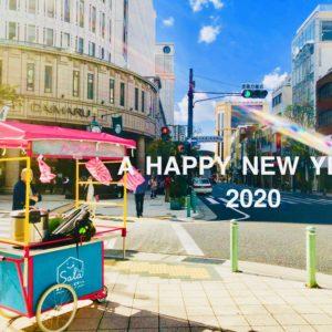 新年あけましておめでとうございます!2020年のはじまり!