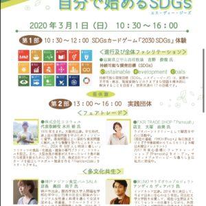 3月1日(日)地域の国際化人材養成講座「自分で始めるSDGs」@大阪国際交流センター