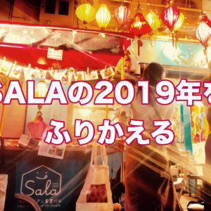 SALAの2019年を振り返る