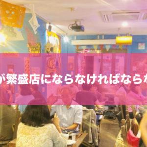 神戸アジアン食堂バルSALAが繁盛店にならなければならない理由
