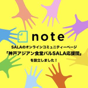 noteサークル SALA応援団!スタート!