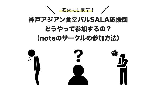 神戸アジアン食堂バルSALA応援団どうやって参加するの?(noteのサークルの参加方法)