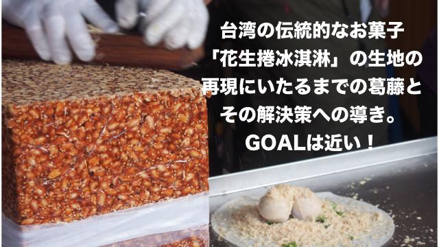 台湾の伝統的なお菓子 「花生捲冰淇淋」の生地の 再現にいたるまでの葛藤と その解決策への導き。 GOALは近い!