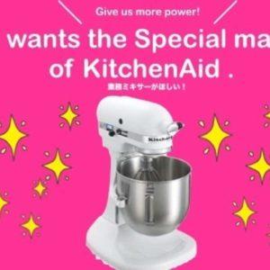 SALAは今、業務用ミキサー(KitchenAid)が欲しい!SALA3人のこだわりの3品