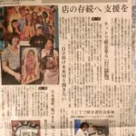 神戸新聞2020年5月23日朝刊