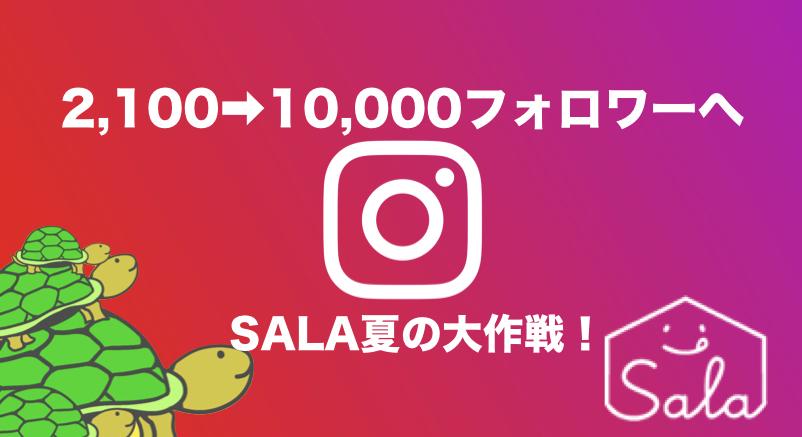 SALAのインスタグラムのフォロワーを2,100人➡10,000人に増やそう大作戦