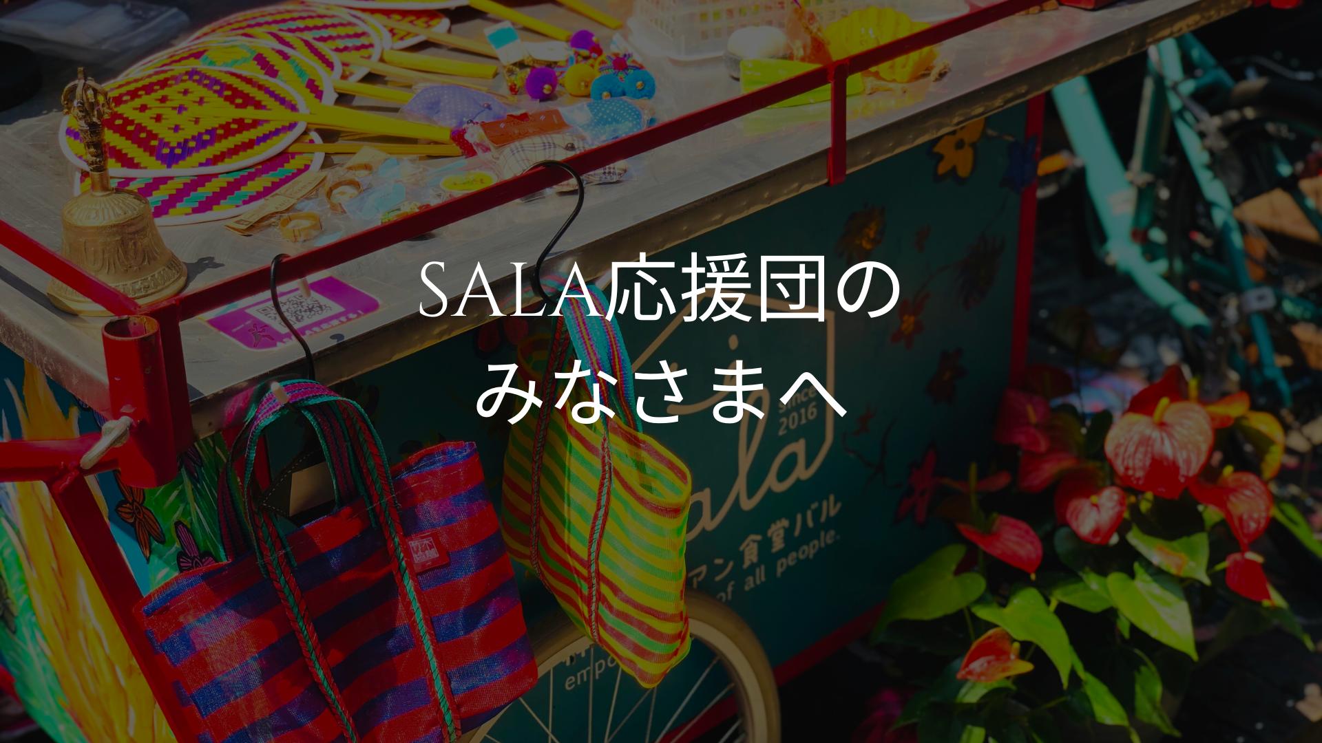 SALA応援団のみなさんへ