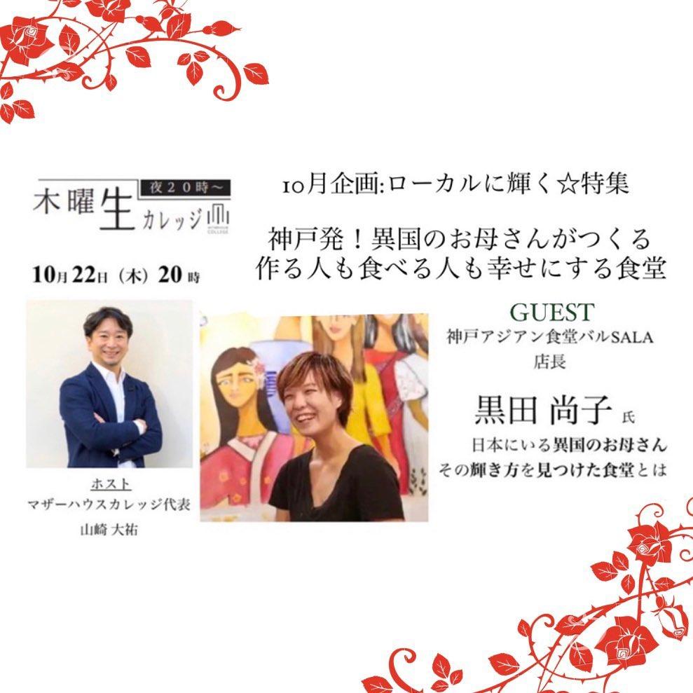 マザーハウスカレッジ生放送10月22日(木)20:00〜