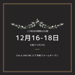 クリスマスのスペシャルガイヤーンご予約は12月16日〜18日の3日間!