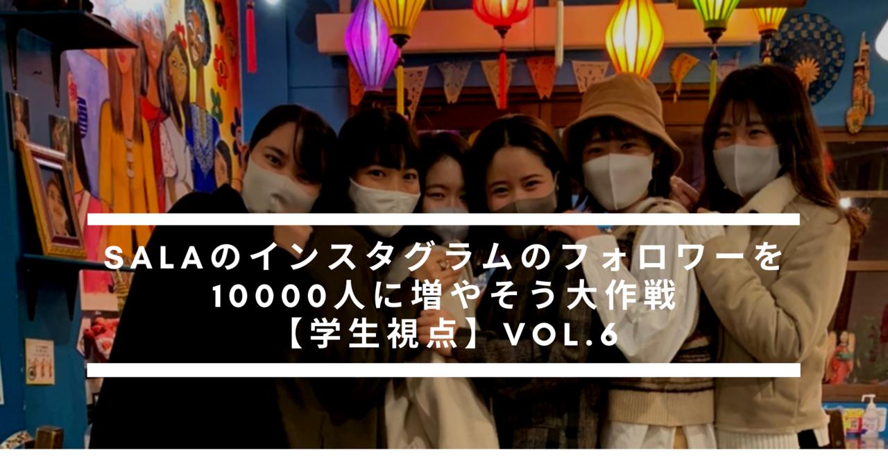 【学生視点】インスタグラムのフォロワー10000人に増やそう大作戦 Val.6