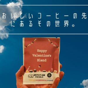おいしいコーヒーの先にあるその世界。太山寺珈琲焙煎室×SALA