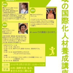 【講演のお知らせ】2月21日(日)13:00〜@zoom