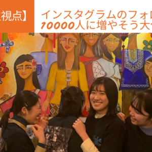 【学生視点】インスタグラムのフォロワー10000人に増やそう大作戦 Vol.9